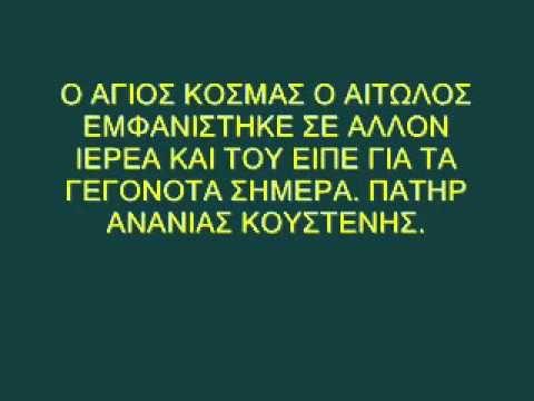 Να πεις στους Έλληνες να μη φοβούνται! Να έχουν θάρρος και ελπίδα! | Γέροντες της εποχής μας