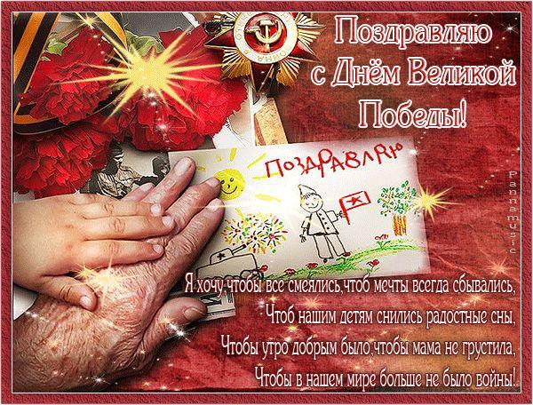 Поздравляю с Днём Победы!Авторские открыточки от Pannamusic+код!. Обсуждение на LiveInternet - Российский Сервис Онлайн-Дневников