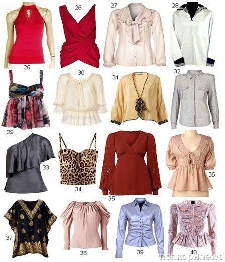 25 - топ с америк. проймой, 26 - драпированная, 27-романтическая с рюшами, 28 - матроска, 29 - топ ампир, 30 - присборенная блуза в крестьянском стиле, блузка-кантри, 31 - блуза-кимоно, 32 - рубашка-сафари, 33 - асимметричная блузка, 34 - топ с бретельками, 35 - блузка со сборками на лифе и рукавом-колокол, 36 - блузка-бэбидолл (с баской выше талии и сборками внизу), 37 - блуза-кафтан, 38 - присборенная вверху, 39 - блузка со складками вдоль застежки, 40 - блузка-пеплум с воротником-жабо.