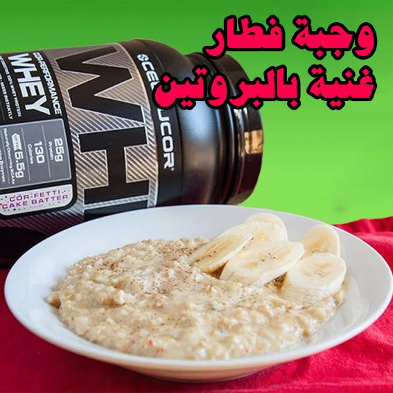 طريقة تحضير الشوفان للتضخيم وزيادة الوزن كوجبة افطار غنية بالبروتين Food Breakfast Oatmeal