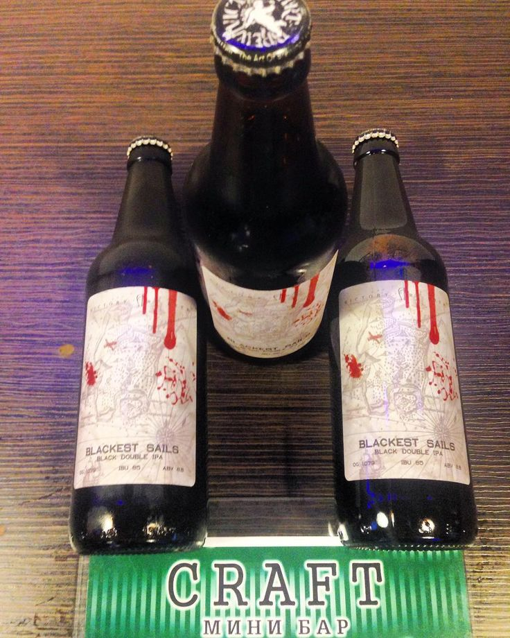 ПОЕХАЛИ СНОВА ПО НОВИНКАМ!!)) Новинка 1. Пивоварня #victoryartbrew из г. Ивантеевки под Москвой. #blackestsails Пиво называется Чернейшие паруса это #blackdoubleipa Темная двойная ИПА Алк: 88% Горечь: 85 IBU Дата розлива: 18.05 Стоимость:  328 руб. (Со скидкой на вынос) Это старший брат пива Черные паруса. Аромат: цитрусовых тропических фруктов лимона манго и хвои. #craftminibar #плотинка #воеводина6 #екатеринбург #крафтовоепиво
