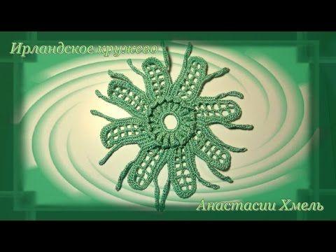 Ажурный цветок на восемь лепестков. Видео-урок. Ирландское кружево.