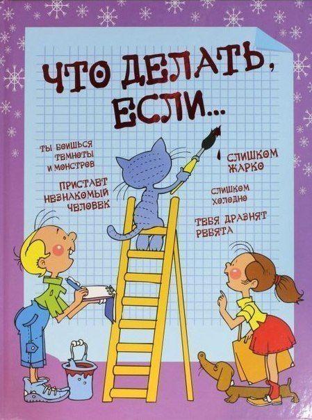 Петрановская советы