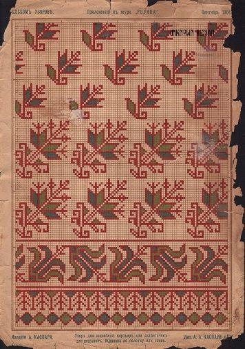"""Рисунок вышивки крестом. приложение к журналу """"Родина"""", сентябрь 1904 г. #вышивкакрестом #cross_stitch_design"""