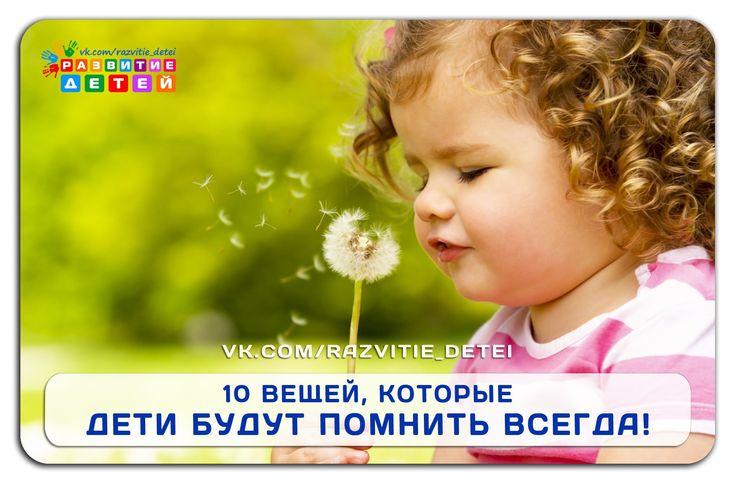 10 ВЕЩЕЙ, КОТОРЫЕ ДЕТИ БУДУТ ПОМНИТЬ ВСЕГДА!  Жизнь человека состоит из миллионов воспоминаний детства, полученных в окружении семьи, друзей и просто разных людей, даже порой незнакомых. Да, далеко не все воспоминания вызывают улыбку, но все же среди них есть удивительно счастливые моменты, о которых мы будем помнить всегда. И если мы хотим, чтобы и у наших детей в будущем были такие воспоминания, то нам нужно делать не так уж и много:  1. Читать им. Да, это красиво уже само по себе, но в…