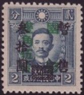 Stamp Collecting | China Stamp Values | 1944-1945 Allegory of Savings - President Chiang Kai-shek