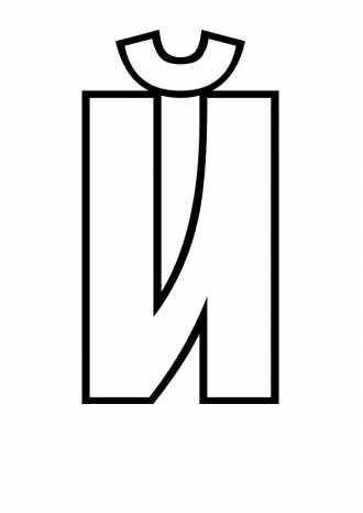 Буква Й - раскраска, большие буквы
