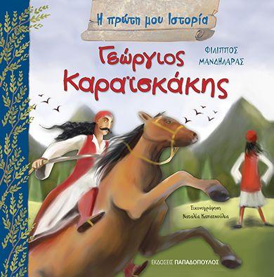 Picturebooks   ΕΚΔΟΣΕΙΣ ΠΑΠΑΔΟΠΟΥΛΟΣ : παιδικά βιβλία