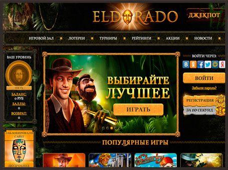 Эльдорадо игровые автоматы на деньги онлайн