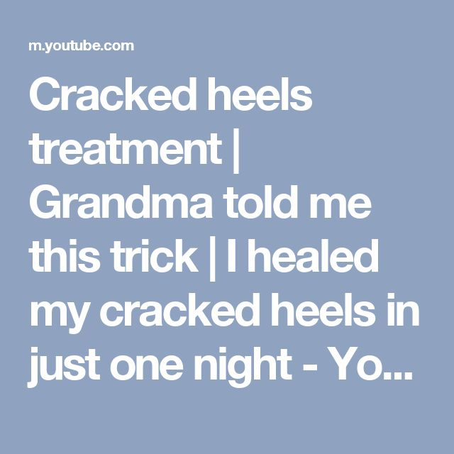 Cracked heels treatment | Grandma told me this trick | I healed my cracked heels in just one night - YouTube