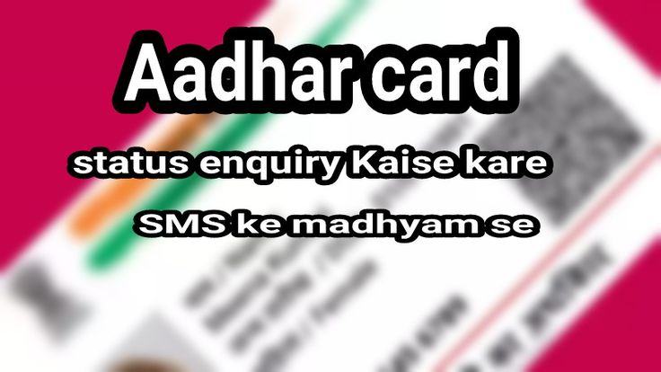 Aadhar card status enquiry Kaise kare SMS method Se puri jankari . Aadhar card ko SMS ke jariye check kare . Simple step se . Apne mobile se ek sms karna....