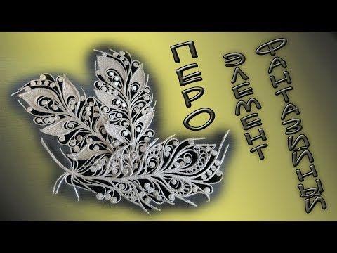 Фантазийное перо - небольшой сувенир на память - YouTube