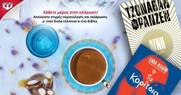 Στιγμές περισυλλογής και χαλάρωσης μ' έναν καφέ κι ένα βιβλίο! | Κέρδισε το βιβλίο της ημέρας μαζί με μία συλλεκτική κούπα και μία συσκευασία καφέ Λουμίδης κουπάτος!