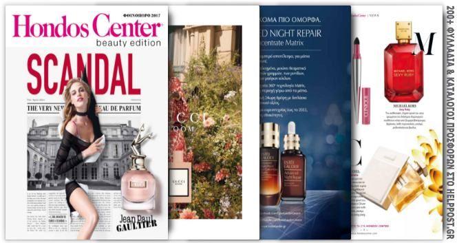 Hondos Center. Ξεφυλλίστε online τους 2 καταλόγους για τη γυναίκα και τον άνδρα με προϊόντα ομορφιάς «HC Beauty - Edition Fall 2017» More: https://www.helppost.gr/prosfores/gynaika/hondos-center/