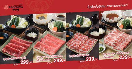 KAGONOYA ลดสูงสุดถึง 40% #โปรโมชั่น #Promotion #ProAroi #โปรอร่อย #โปรโมชั่นร้านอาหาร #ลดราคา #แนะนำร้านอาหาร #ส่วนลดร้านอาหาร #SavePrice #Kagonoya #อาหารญี่ปุ่น #JapaneseFood #Shabu #ชาบู