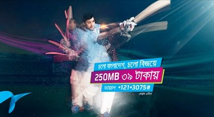 GP 250 MB 39 TK Internet Offer 2017! Enjoy the T20 win of Bangladesh Cricket team Grameenphone brings a new internet package name GP 250 MB Internet 39 TK Offer 2017. All the Grameenphone customers are eligible to enjoy GP 250 MB Offer at 39 TK. GP 250 MB 39 TK Internet Offer 2017 Details …