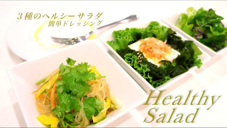彩り豊かな3種のヘルシーサラダ