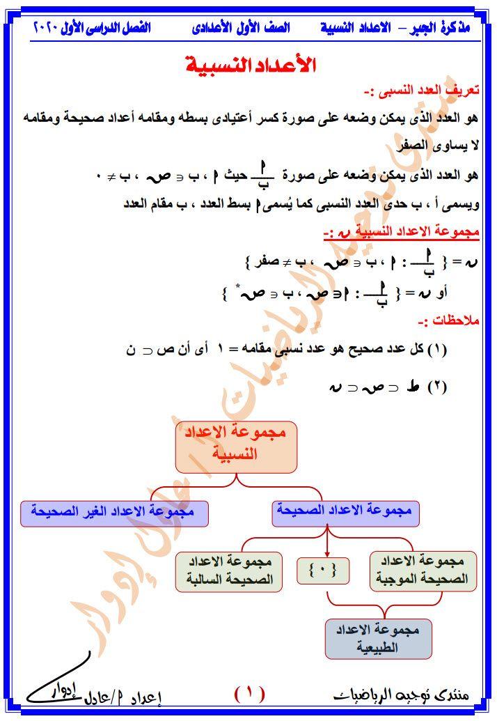 مذكرة رياضيات للصف الأول الإعدادي الترم الأول Math Math Equations Exam