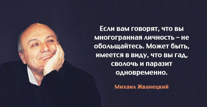 Шикарные цитаты Жванецкого об умных людях | uDuba