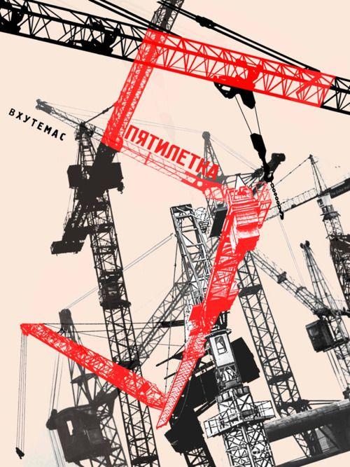Вхутемас  VKhUTEMAS poster celebrating the Five-Year Plan