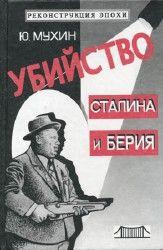 Мухин Юрий - Убийство Сталина и Берия (аудиокнига)