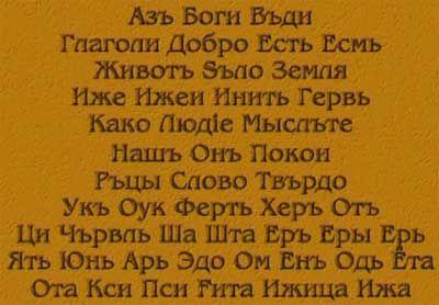 Славяно-арийская письменность.