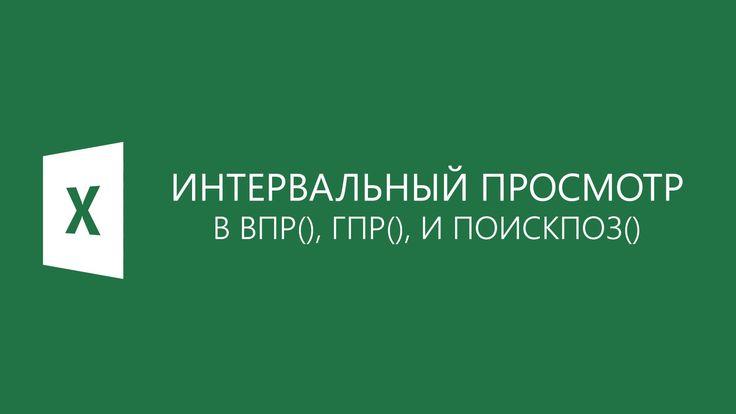 Интервальный просмотр в ВПР(), ГПР() и ПОИСКПОЗ()