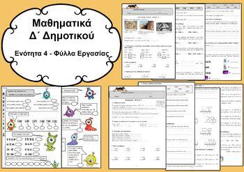 ENOTHTA 4- ΦΥΛΛΑ ΕΡΓΑΣΙΑΣ (Μαθηματικά Δ΄ Δημοτικού)