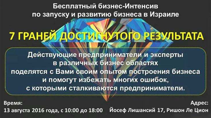 ⏩Участвуйте бесплатно по ссылке: http://neraviv.com/bizintensive/ 👍 💰 Узнайте, как профессионалы создают успешные бизнесы с нуля.