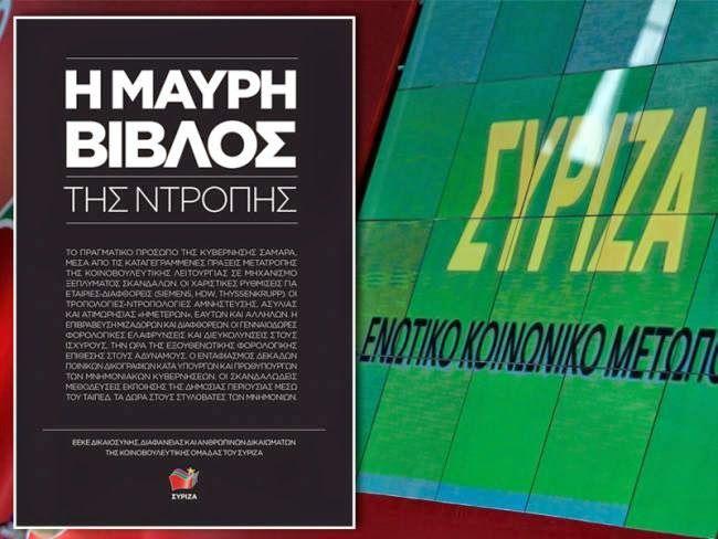 ΤΟ ΚΟΥΤΣΑΒΑΚΙ: ΕΡΧΕΤΑΙ Η ΜΑΥΡΗ ΒΙΒΛΟΣ ΤΗΣ ΝΤΡΟΠΗΣ Ο ΣΥΡΙΖΑ παρουσιάζει σήμερα στο Δικηγορικό Σύλλογο της Αθήνας τη σκοτεινή πλευρά της κυβέρνησης Σαμαρά. Σήμερα στις 14:00 η κ. Ζωή Κωνσταντοπούλου παρουσιάζει το βιβλίο η «Μαύρη Βίβλος της Ντροπής της διακυβέρνησης Σαμαρά», όπου στην ουσία πρόκειται για έναν ογκώδη τόμο με τον οποίο η Κουμουνδούρου επιχειρεί να καταγράψει όλα τα ύποπτα νομοσχέδια και τις σκανδαλώδεις τροπολογίες που πέρασε η κυβέρνηση.