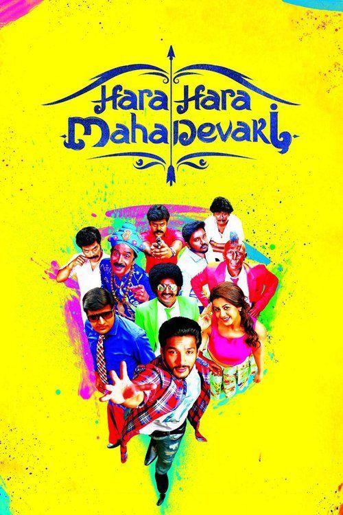 Hara Hara Mahadevaki 2017 full Movie HD Free Download DVDrip