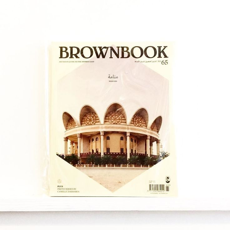 #explore the #middleeast with @brownbook from #erbil to #cairo follow #journeys filled with #music #architecture #art and #persian #leopards. With special focus on #manama. #travel #see #find #do #exploration #urban #cities