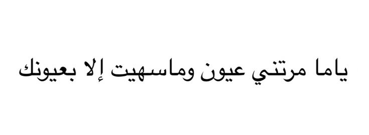 Help!! Someone who can read arabic?? Is this arabic for: I have passed by many eyes, but only got lost in yours. #help #arabic #tattoo