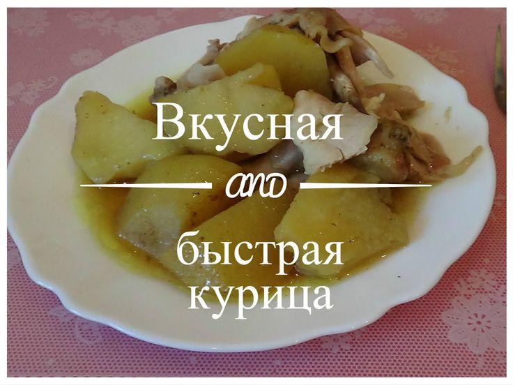 ПРОСТОЙ и Быстрый Рецепт приготовления КУРИЦЫ!