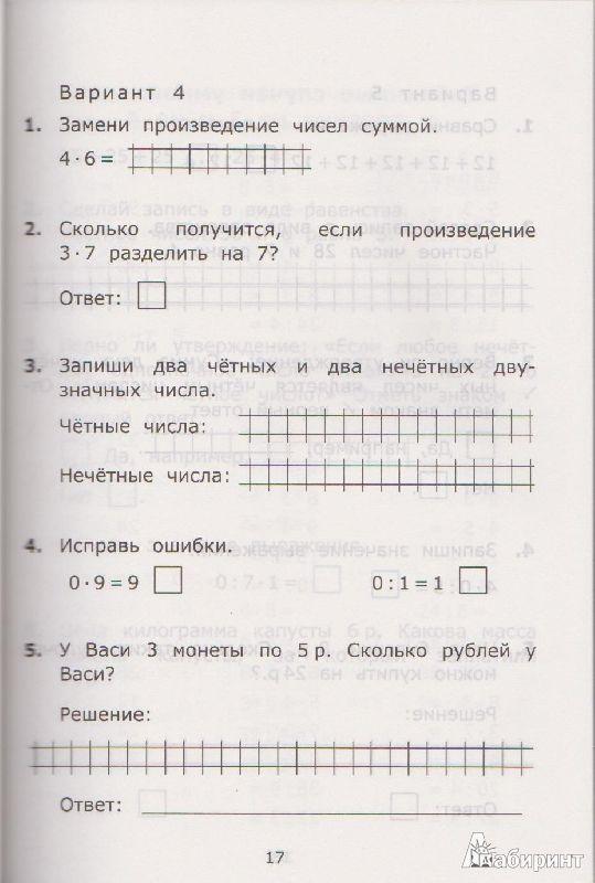 Школа 888 москва электронный журнал