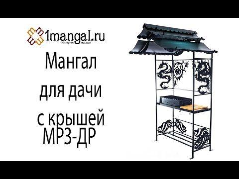 Мангал для дачи с крышей МРЗК-ДР [Интернет-магазин 1mangal.ru (1Мангал)]