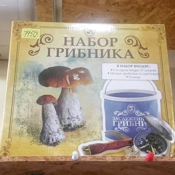 Набор грибника. Цена 1150 сом ���� #robinzon #shop #bishkek #hunt #fishing #hunting #travel #instagram #instabishkek #shop #shopping #robinzon #sale #discount #магазин #робинзон #все #для #охота #рыбалка #туризм #горы #отдых #скидки #дисконт http://misstagram.com/ipost/1551217965427813773/?code=BWHCIVWh22N