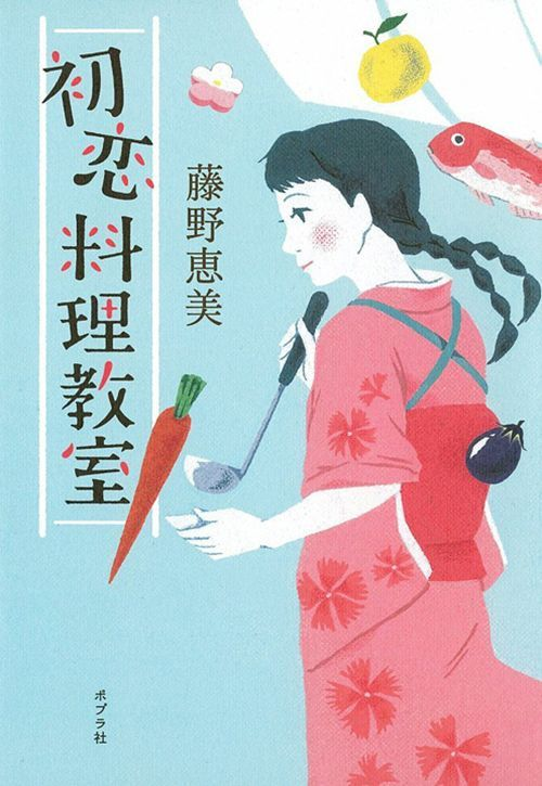 Japanese Book Cover: First Love Cooking Classes. Matsu Akinori, Bookwall / Nozomi Ishikawa. 2014
