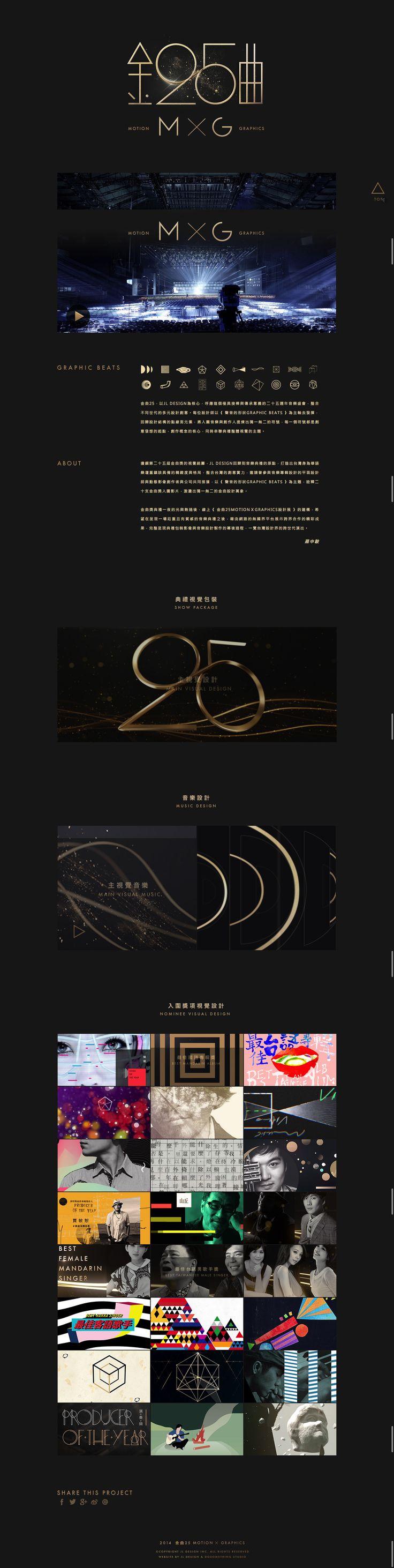 金曲25 MOTION × GRAPHICS http://gma25.tv/index.html