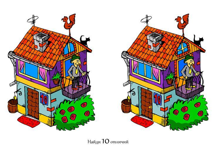 картинка найди отличия дом компас-р крупный