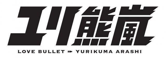 「ユリ熊嵐」ロゴ (c)イクニゴマモナカ/ユリクマニクル