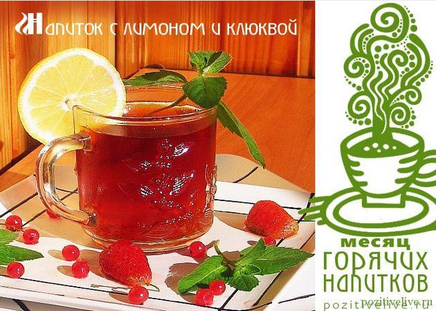 Напиток с лимоном и клюквой