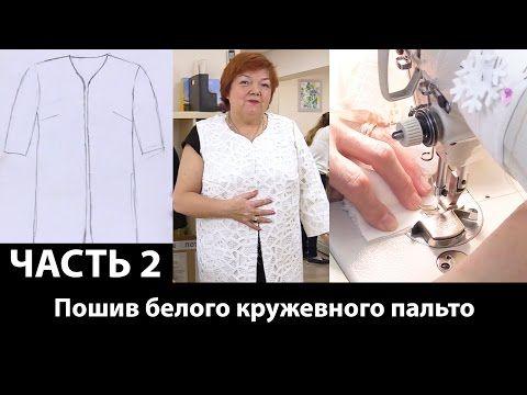 Пошив белого кружевного пальто Часть 2 - YouTube