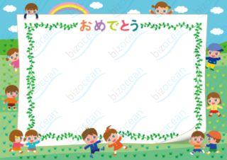 かわいい子供たちがまわりで遊んでいる表彰状テンプレート