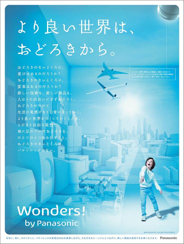 今月の注目広告:パナソニック「Wonder始動」篇   ブレーン 2014年3月号