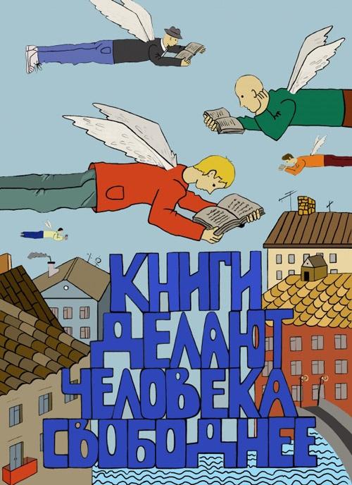 Affiche russe  Читать не вредно - вредно не читать. Конкурс социального плаката от издательства «Эксмо»