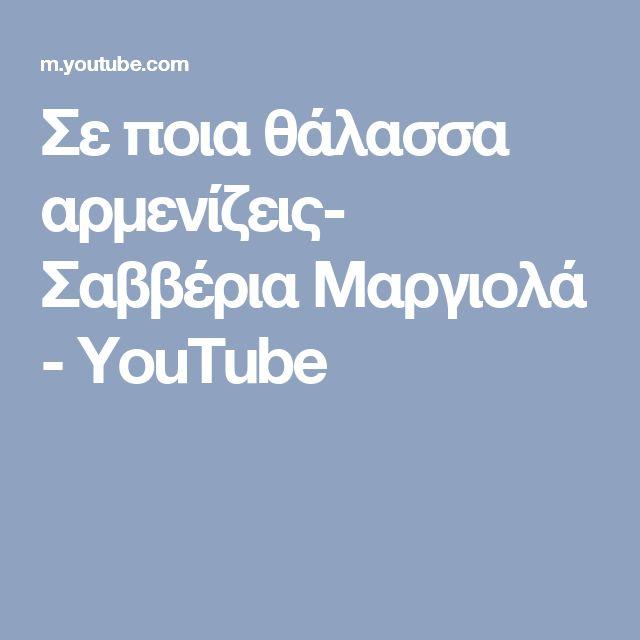 Σε ποια θάλασσα αρμενίζεις- Σαββέρια  Μαργιολά - YouTube
