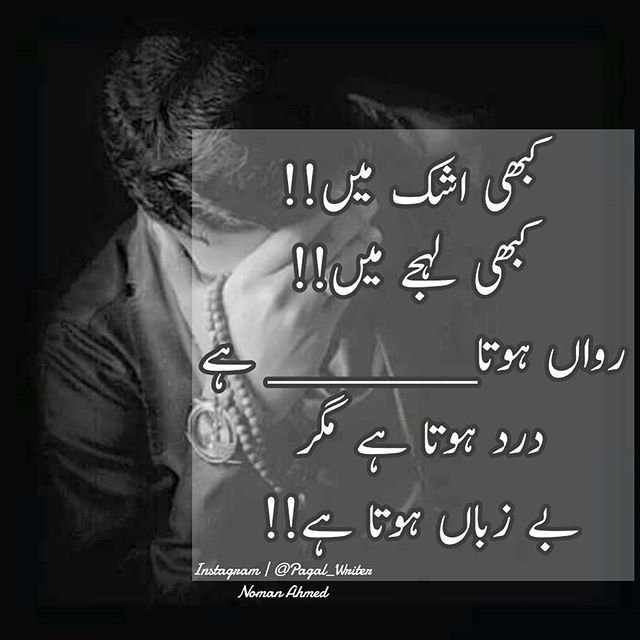 Short Sweet I Love You Quotes: 17 Best Images About Urdu Poetry On Pinterest