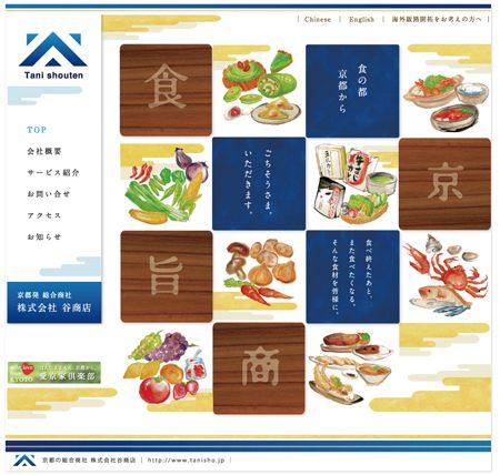 【総合商社 谷商店様】  http://tanisho.jp 京都と日本、京都と海外をつなぐ 食品を中心とした総合商社としてのイメージを直感的に感じて頂けるよう、全体のイラストも含めWEBSITEを制作致しました。