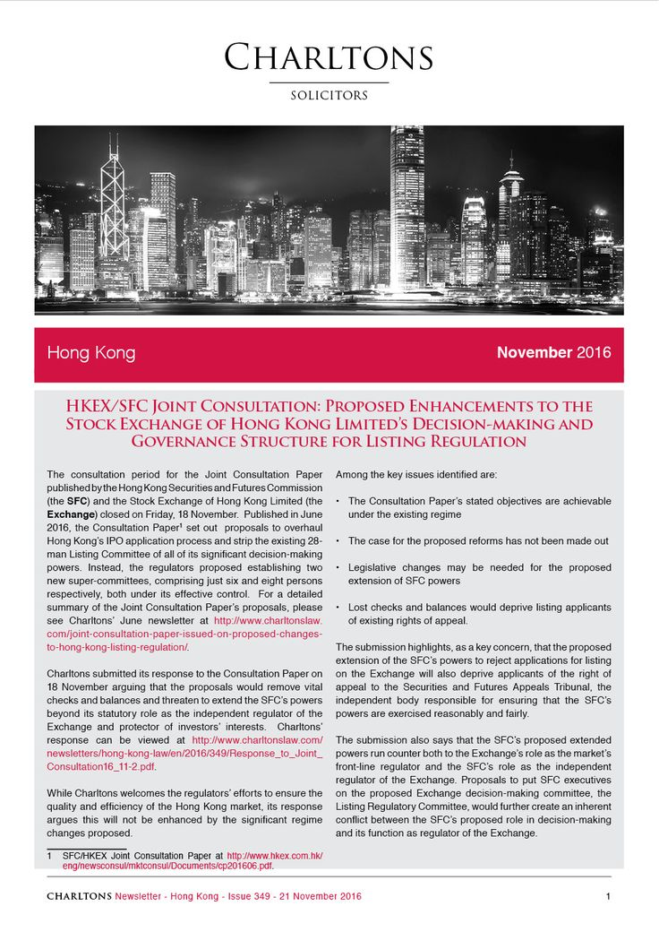 Hong Kong Law Newsletter - 21 November 2016 - HKEX/SFC Joint Consultation: Proposed Enhancements to the Stock Exchange of Hong Kong Limited's Decision-making and Governance Structure for Listing Regulation